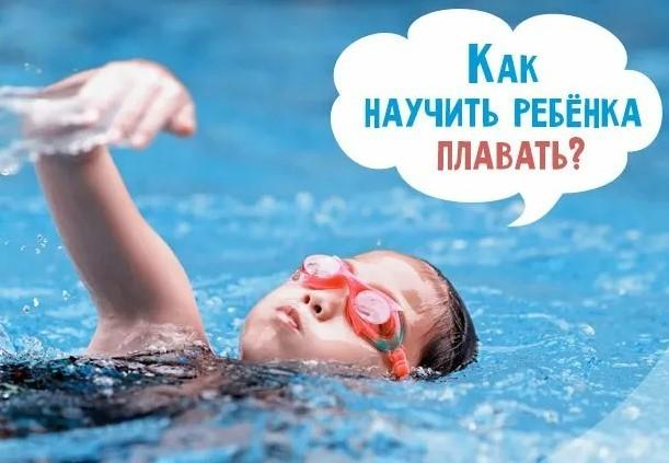 плавание дети обучение
